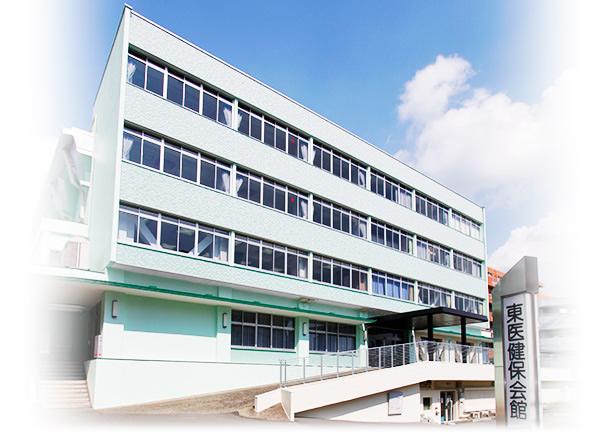 東京 都 医業 健康 保険 組合 東京都医業健康保険組合
